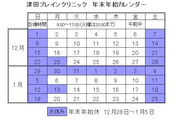 休診カレンダー2012-2013.jpg