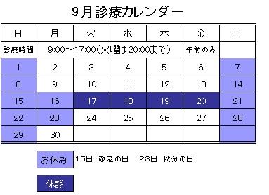 2019秋休み.jpg